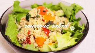 夏野菜のカラフル全粒クスクスサラダ