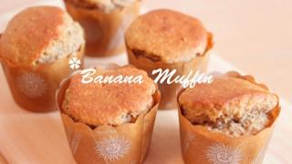 ダイエット中の朝ごはんやお菓子に!ボリューミーなバナナマフィン☆マクロビレシピ