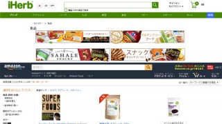 スーパーフードやオーガニック食材を買うならどっち?Amazon vs iHerb