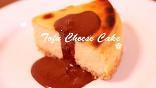 ダイエット中でもクリーミーな豆腐チーズケーキ☆マクロビ・グルテンフリーレシピ