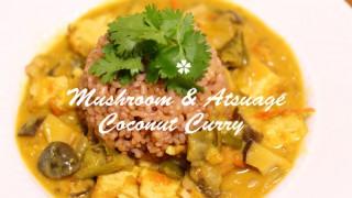 たっぷりキノコと厚揚げのココナッツカレー☆マクロビ・グルテンフリーレシピ