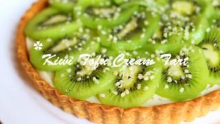 ビタミンチャージで美白!キウイの豆腐クリームタルト☆マクロビレシピ