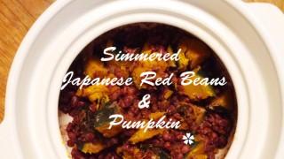 心の安定と満足感を得られるヒーリングフード・小豆かぼちゃ☆マクロビレシピ