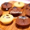 ふわ可愛い♡米粉チョコマフィン☆マクロビ・グルテンフリーレシピ