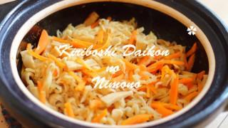 シンプルなのに美味しい!デトックス効果抜群の切干大根の煮物☆マクロビレシピ