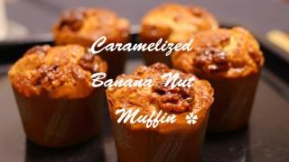 食べてキレイに!美味しさがつまったキャラメリゼバナナ&ナッツマフィン☆マクロビスイーツレシピ