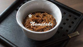 ごはんのお供に!簡単エノキタケのなめ茸☆ナチュラルダイエット・レシピ